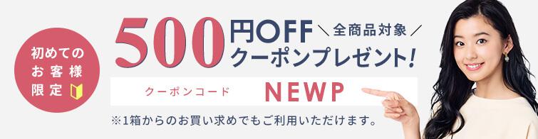 レンズゼロ 500円クーポン
