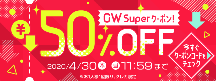 ひかりTVブック 50%OFF クーポン