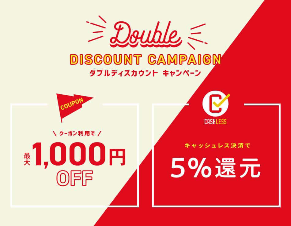 レンズアップ 1,000円クーポン