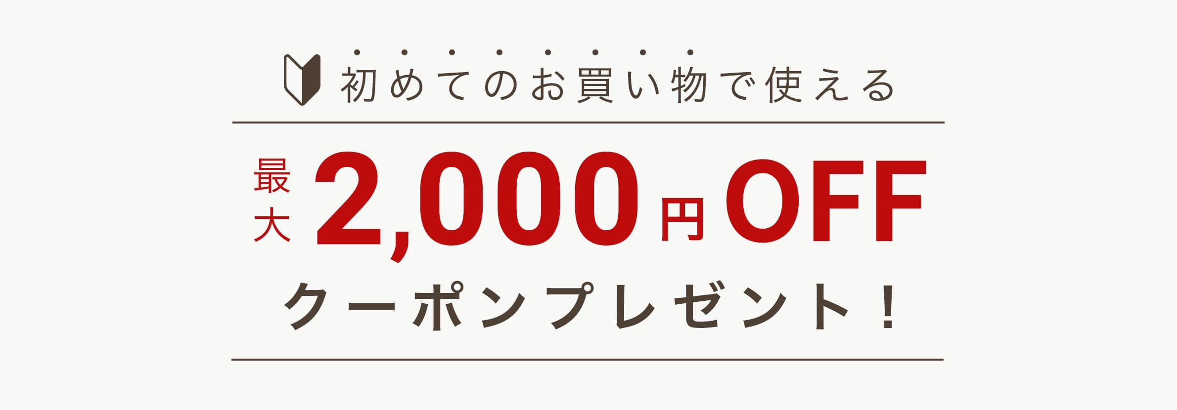 オンワード 2,000円 クーポン