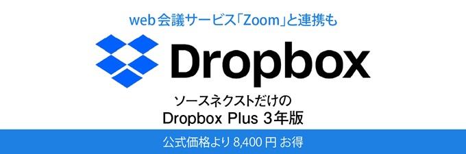 ソースネクスト dropboxキャンペーン