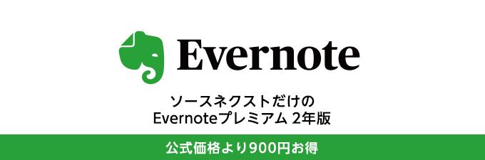 ソースネクスト Evernoteキャンペーン