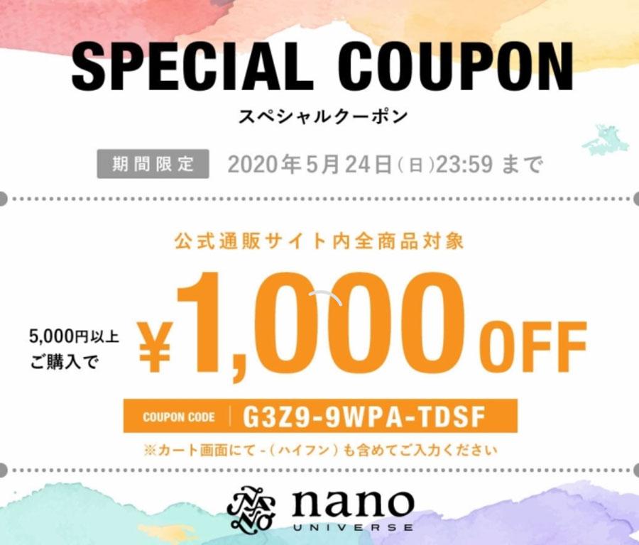 nano・universe(ナノ・ユニバース)クーポン