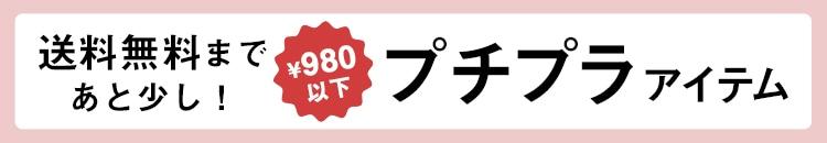 ハニーズ 980円以下 セール