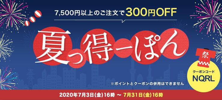 レンズゼロ 300円クーポン