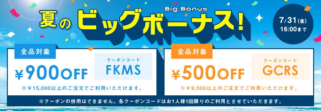 BLENS 900円OFF クーポン