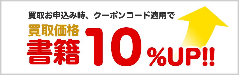 ブックオフ買取10%UPクーポン