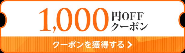 楽天 1,000円 クーポン