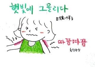 日焼けで覚えた韓国語