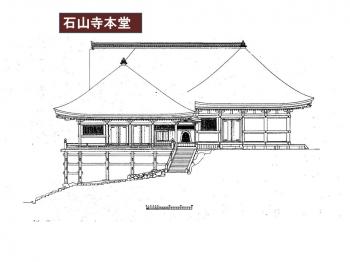 04石山寺本堂(左側が礼堂).jpg