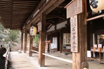 06石山寺礼堂.JPG