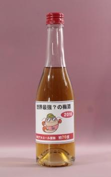 05 1世界最強?梅酒.JPG