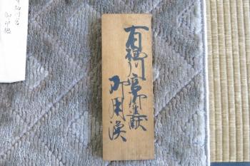 04鵜匠の特権を示す有栖川家の鑑札.JPG