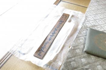 05鮎のすし加工場に掲げられた看板「不浄の者立ち入り禁止」.JPG