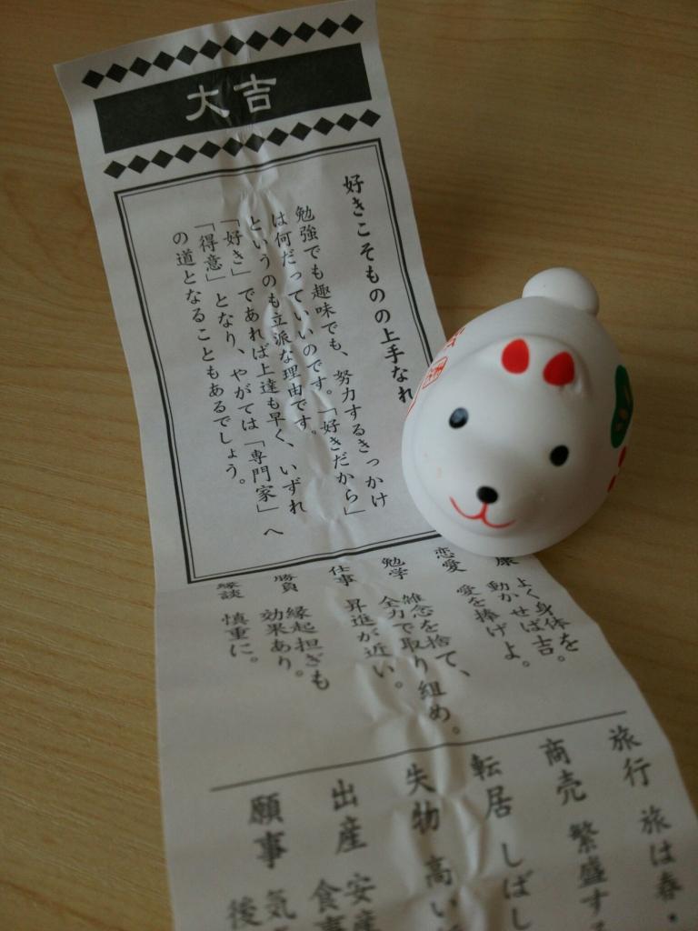 京都・八坂神社の犬みくじ