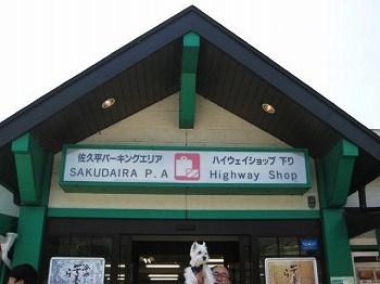 20100819-sakudaira-pa-1