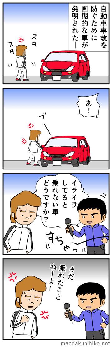 イライラ車