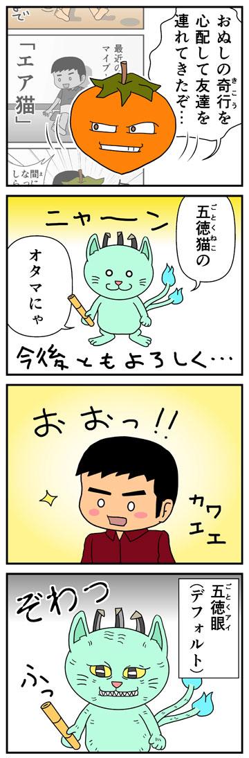 五徳猫のオタマ1