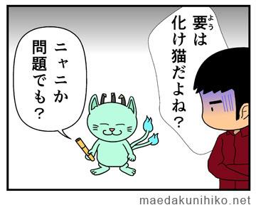 五徳猫のオタマ2