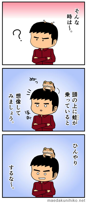 エアカエル活用法2