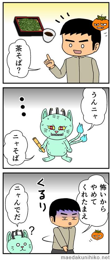 オタマが蕎麦2