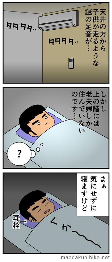 謎の足音 2