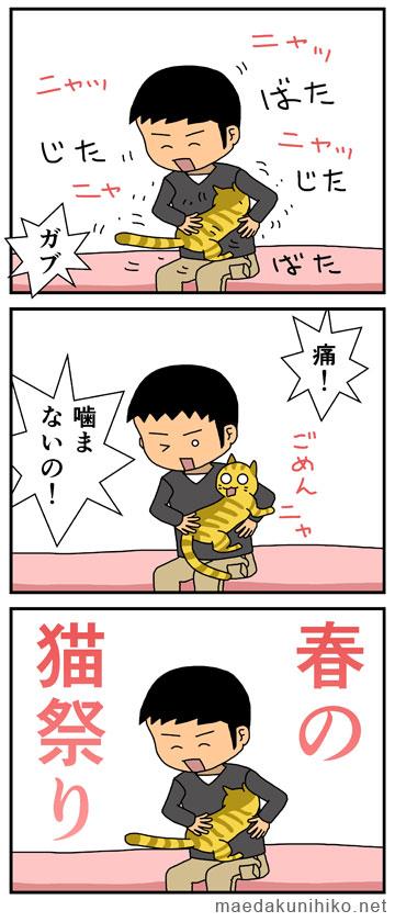春の猫まつり 2