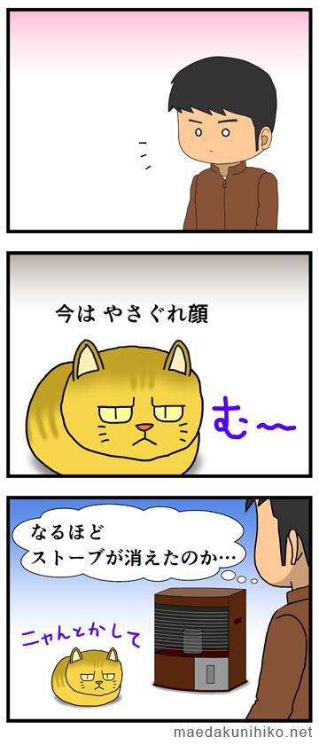 やさぐれ猫 2
