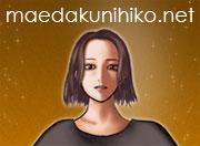 maedakunihiko.net