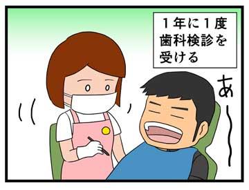 歯科検診にて 1