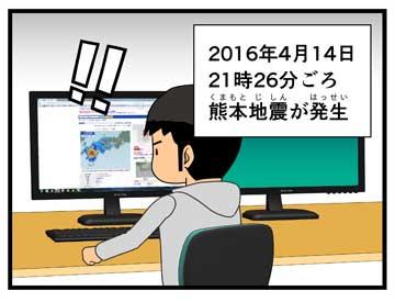 熊本地震が発生_サムネイル