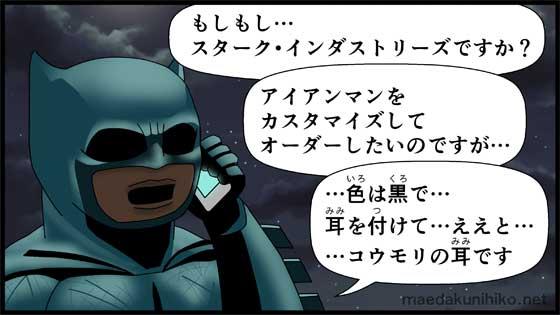 BatmanvSuperman_イラスト