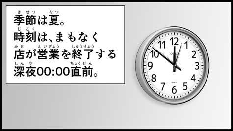 深夜のお客さん_03