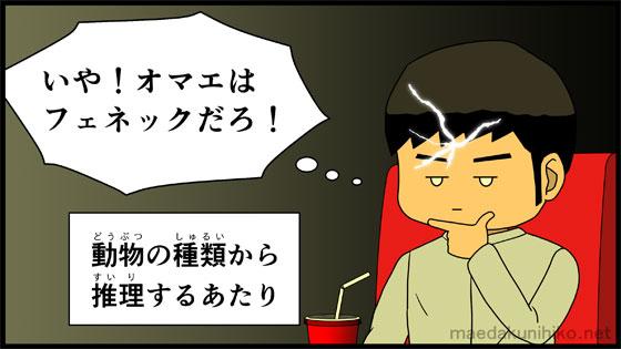 ズートピア_感想イラスト