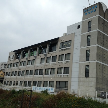 西日本看護専門学校