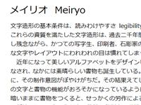 メイリオ1
