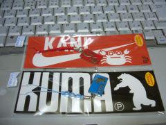 『KUMA』と『KANI』