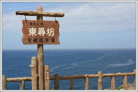 北陸旅行2011〜その1〜