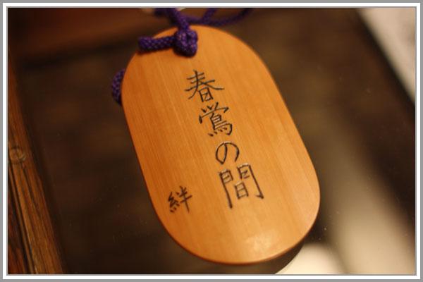 2013修善寺09