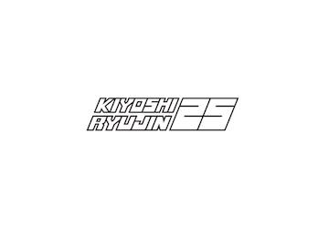 0808_KIYOSHI-RYUJIN-25_2_2.jpg