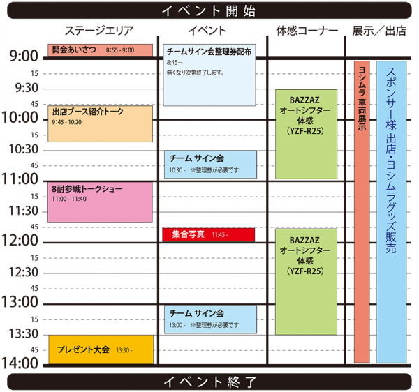 tbt57_timetable.png