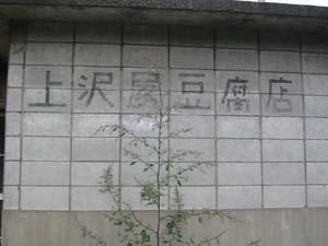 元・お豆腐屋さん