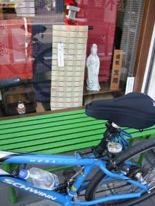 川越唐桟の店とバイク