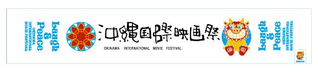 よしもと,吉本,沖縄国際映画祭,グッズ