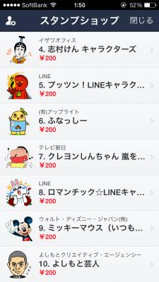 吉本 スタンプ よしもと 芸人 LINE