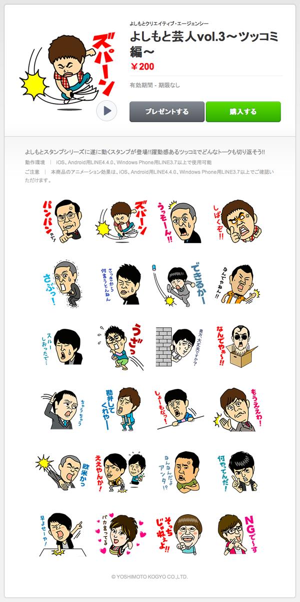 よしもと 芸人 スタンプ LINE イラスト 吉本