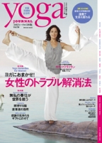 yoga journal japan