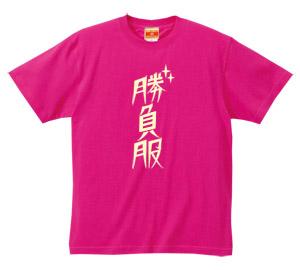 勝負服Tシャツ