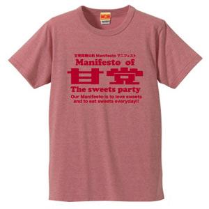 甘党マニフェストTシャツ