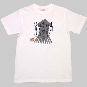 くじらコラボイカ釣り名言Tシャツ
